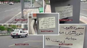 Tehran- Time is running out for the religious dictatorship - April, 2020