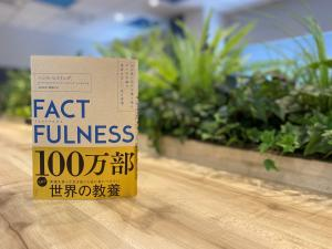 Factfulness was ranked at the top of the 2020 Annual Bestsellers in the business category (surveyed by Tohan) and the Oricon Annual Best Books 2020 in the business category, making it the most-sold business book in Japan for 2020.